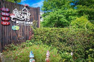 童話村生態渡假農場